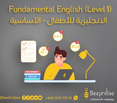 Fundamental English (Level 1) الانجليزية للأطفال – الأساسية